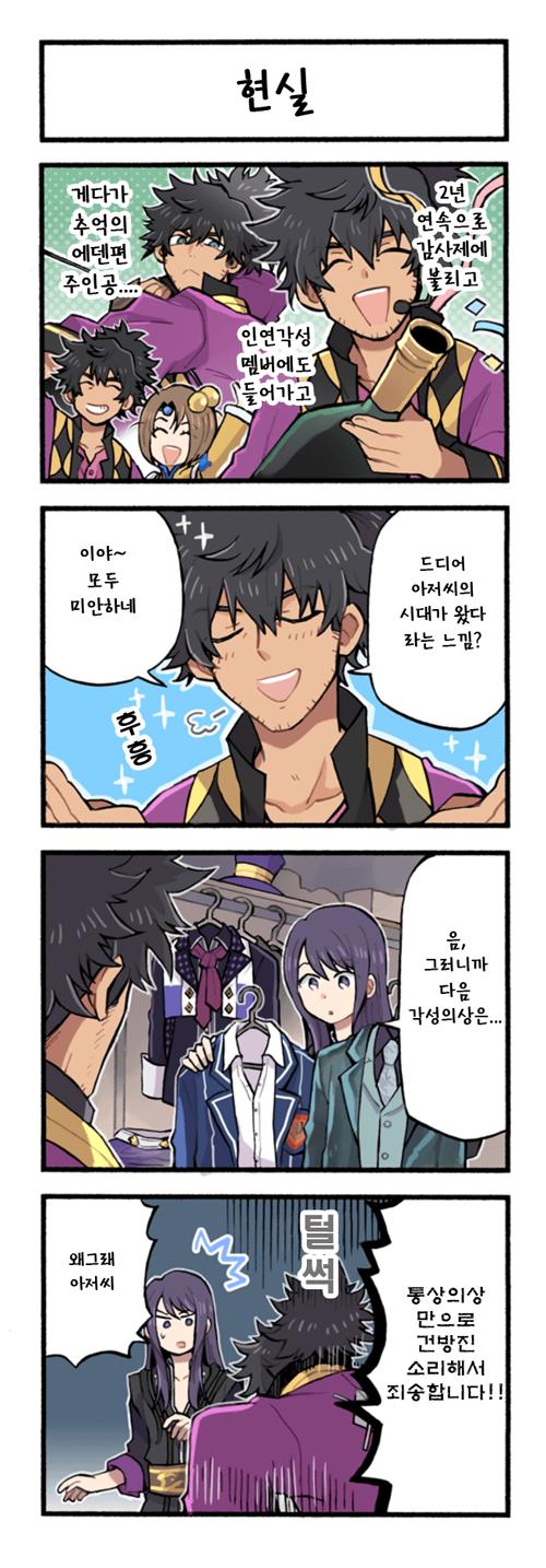 아스욘! 50화 - 현실 [アスよん!]