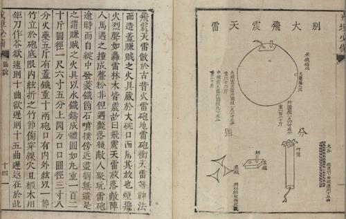 고창에서 발견된 조선의 귀신폭탄 `비격진천뢰`