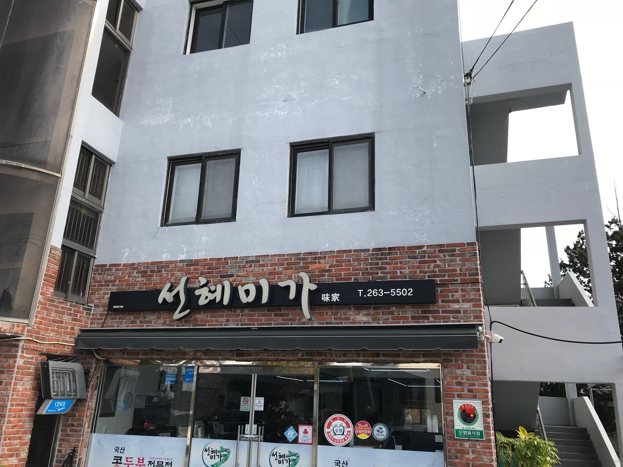 (식당) 2018.11.11 언양 선혜미가 + 작괘천카페