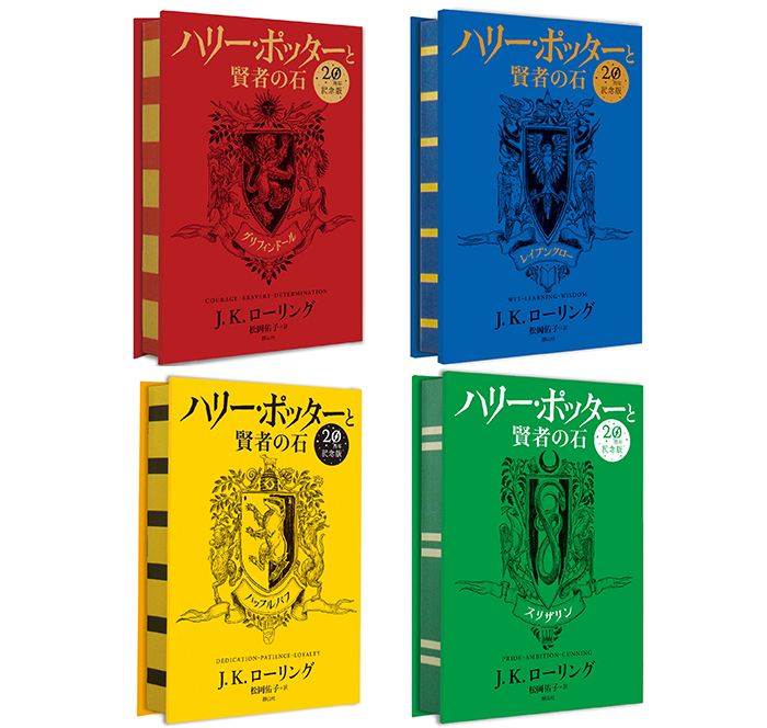 '해리포터와 마법사의 돌' 출판 20주년 기념본이 일..
