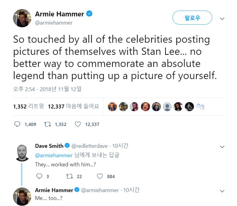 아미 해머 마블 배우들의 스탠 리 추모 글 저격 논란