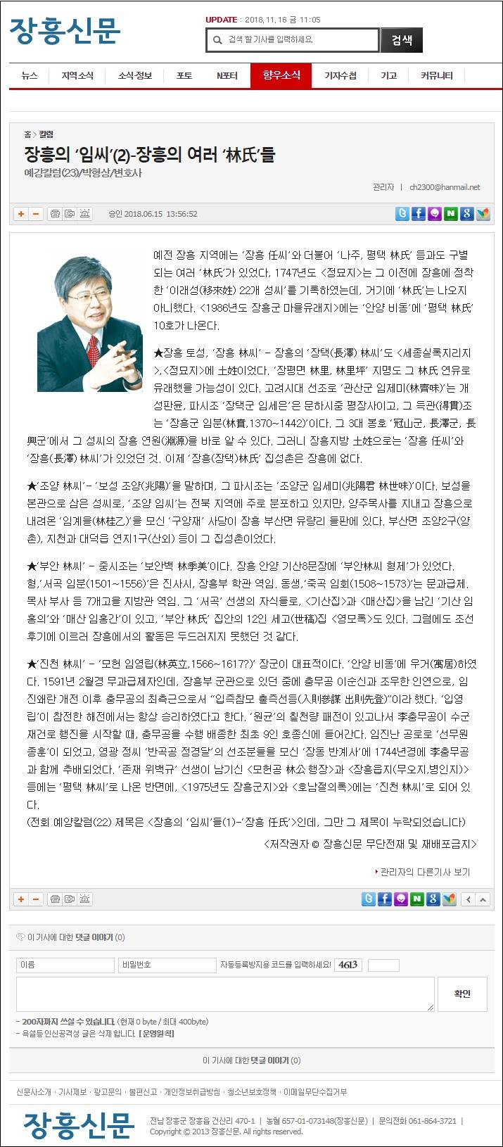 장흥의 '임씨'(2)-장흥의 여러 '林氏'들