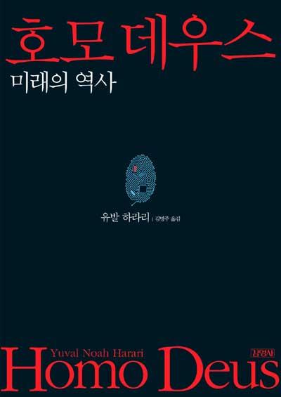 [책] 호모데우스 미래의 역사 _ 2018.11.15