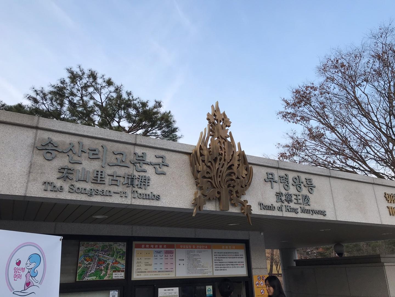 (체험) 2018.11.18 공주 무령왕릉(송산리 고분군)