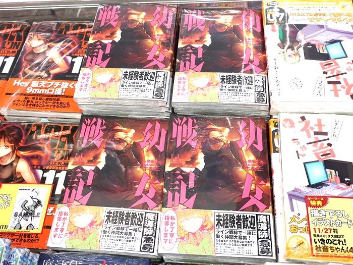 '유녀전기' 코미컬라이즈 단행본 제 11권이 발매된 모습