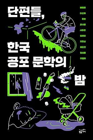단편들, 한국 공포 문학의 밤 - 황금가지
