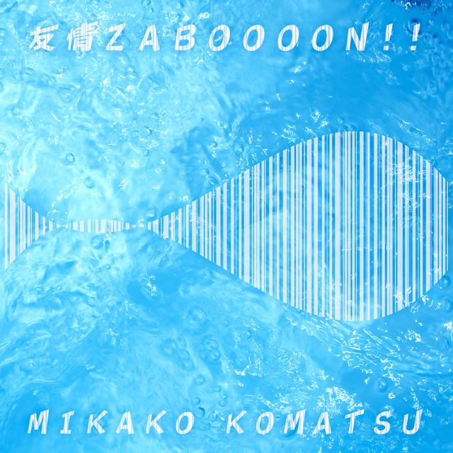 성우 코마츠 미카코의 신곡이 2018년 11월 26일에 디지털..