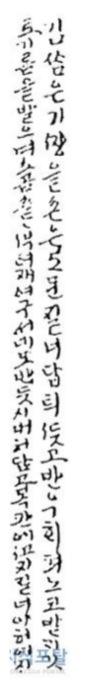 한국 조미김의 가장 오래된 기록발견 (1761년)
