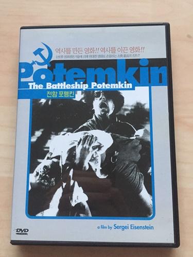 """""""전함 포템킨"""" DVD를 샀습니다."""