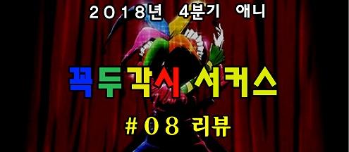[자막] 꼭두각시 서커스 8화 자막