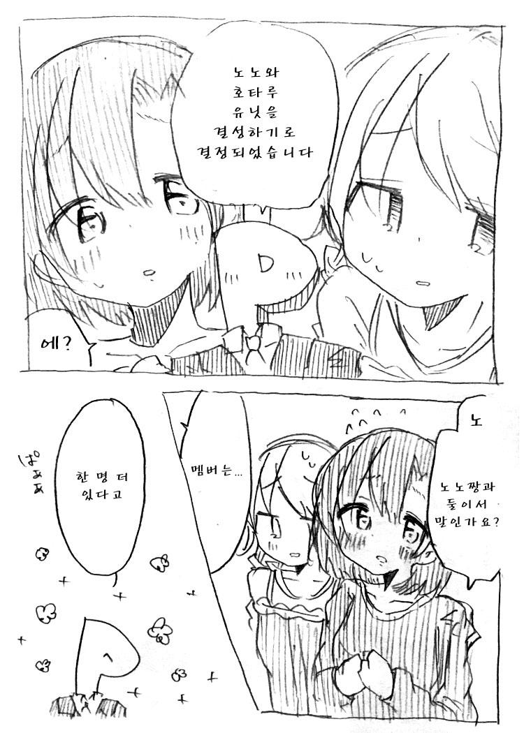 [신데]노노와 호타루와 히나코