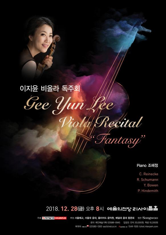 이지윤 비올라 독주회 '판타지' 12/28(금)예술의전당