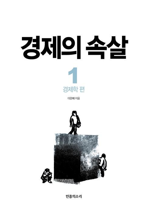 [경제의 속살]돌아온 이완배 - 조선일보 손녀, ..