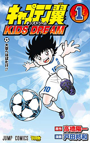 만화 '캡틴 츠바사 KIDS DREAM'의 단행본 제 1권이 ..