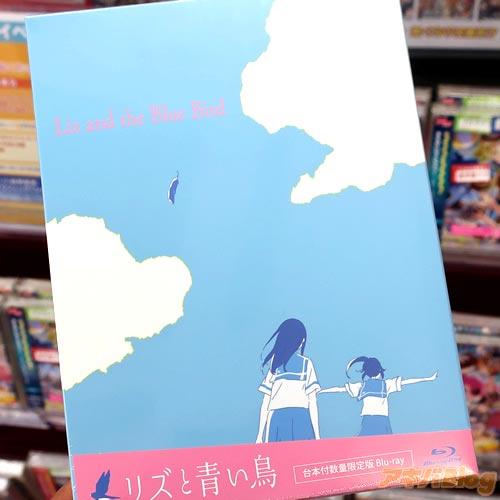 극장판 '리즈와 파랑새'의 블루레이가 발매된 모습