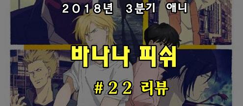 [자막] 바나나 피쉬 22화 자막