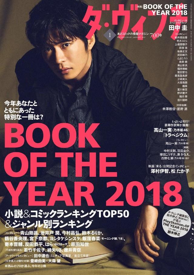 다빈치의 랭킹 기획 'BOOK OF THE YEAR 2018'의 결..