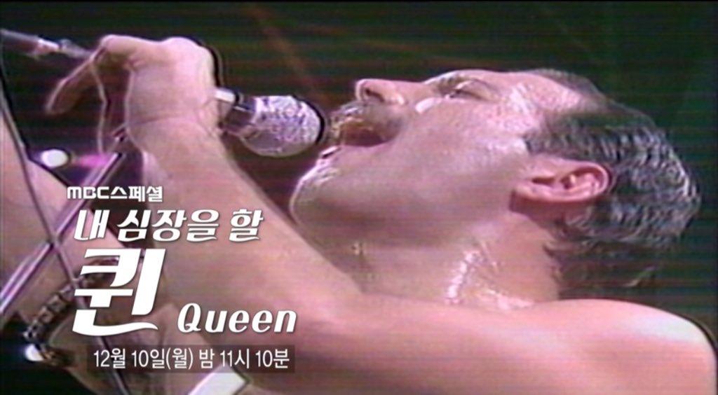 MBC 스페셜 내 심장을 할 퀸 Queen 방영
