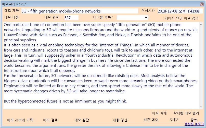 5 세대 이동 통신 네트워크