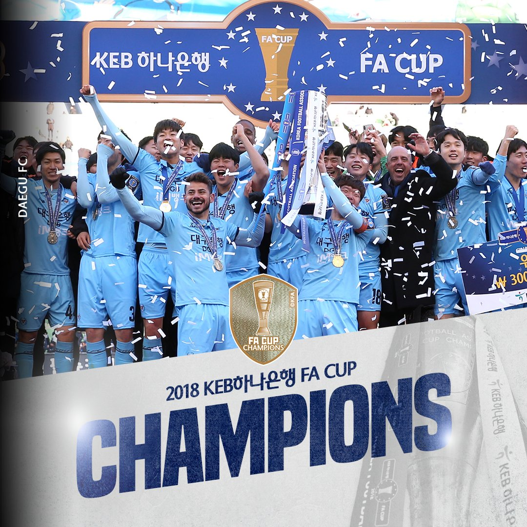 대구FC, 2018 FA컵 우승