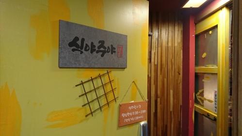 [식야주야] 혼자하는 식당 맛집