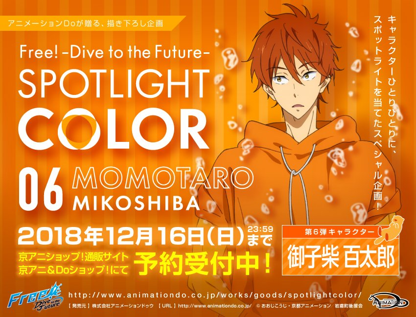 Free! -Dive to the Future- SPOTLIGHT COLO..