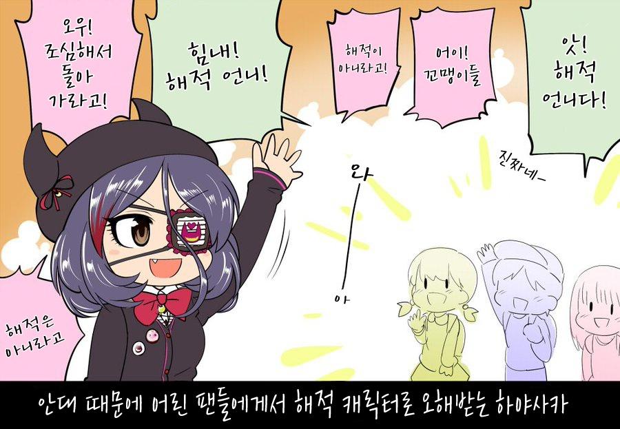 [신데] 신칸센 미레이, 로커의 숙명 +@