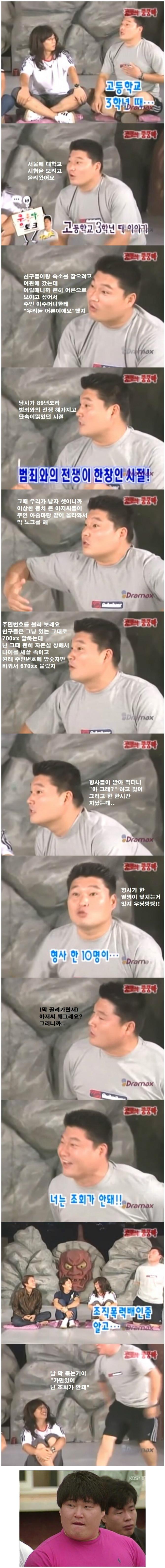 고3때 조폭으로 오해받은 강호동!!!