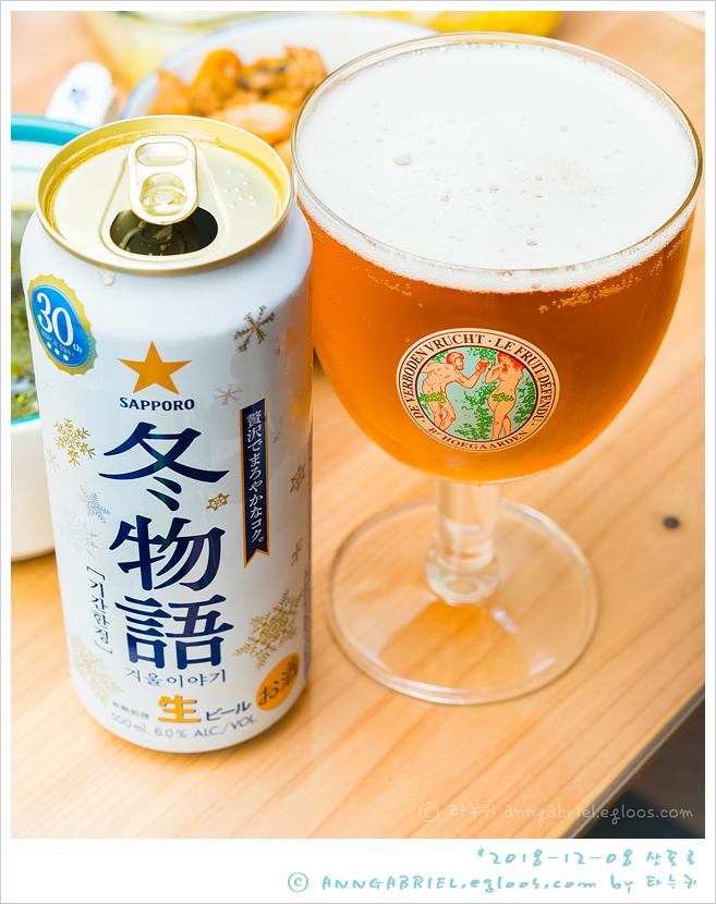 [삿포로] 부드러운 겨울이야기 맥주