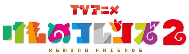 『케모노 프렌즈 2』 방송 시간대 및 신 캐릭터