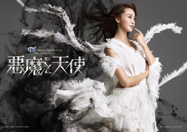 무대 '악마와 천사'가 2019년 1월부터 3월에 걸쳐 상연..