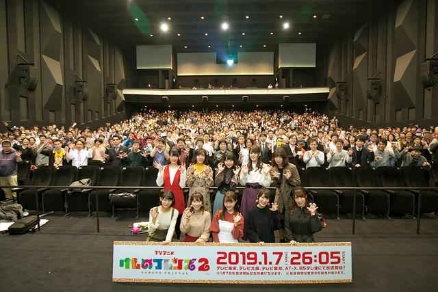 TV 애니메이션 '동물 친구들2' 제 1화 선행 상영회 사진