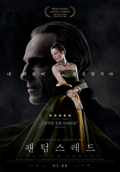 [Movie]팬텀 스레드 (Phantom Thread, 2017)