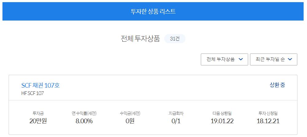 어니스트펀드[SCF 채권 107호]투자후기