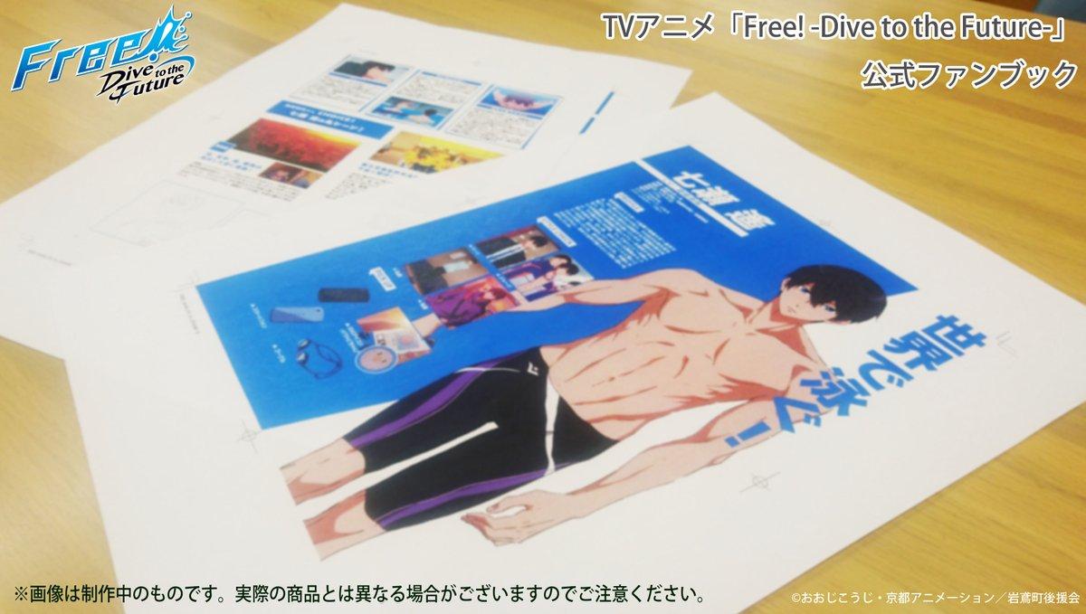 Free! -Dive to the Future- 공식 팬북 발매전까..