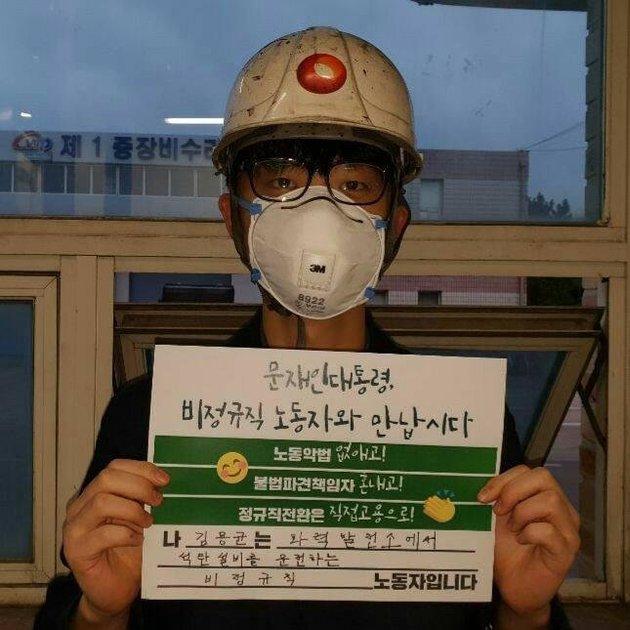 태안 화력발전소 김용균 노동자를 추모하며