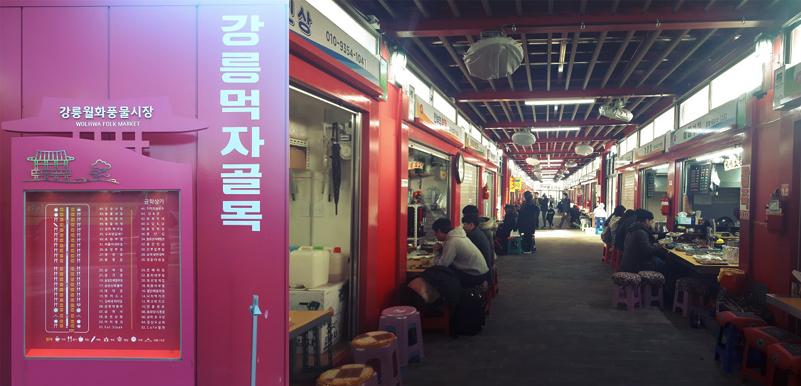 강릉 : 겨울의 강문해변