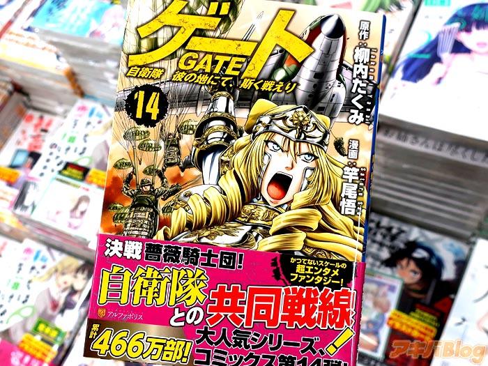 만화 '게이트' 단행본 제 14권이 발매된 모습