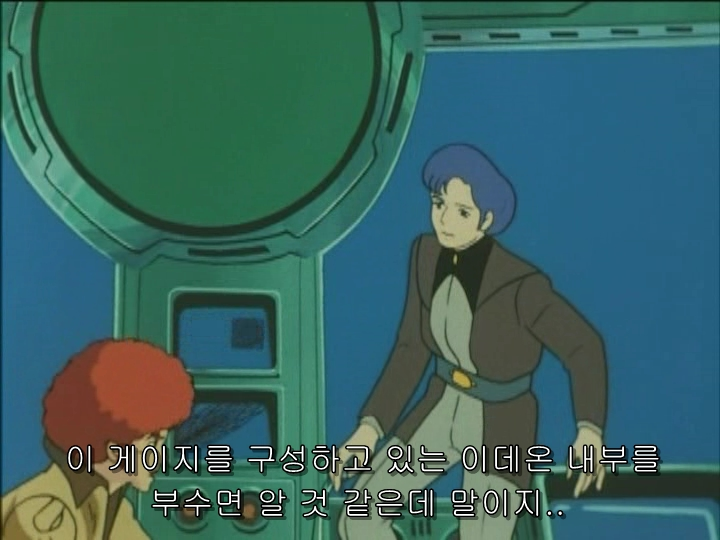 전설거신 이데온 21화