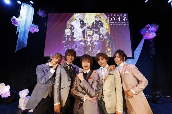'극장판 왕실교사 하이네'의 이벤트가 개최된 모습