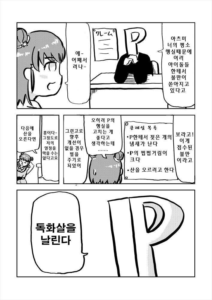 [신데]아츠미의 최후, 안즈P 인성