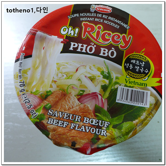Oh! Ricey Pho bo[CU]