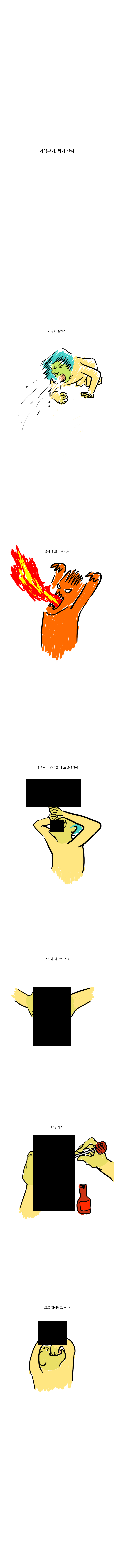 17-6 '기침감기, 화가 난다'