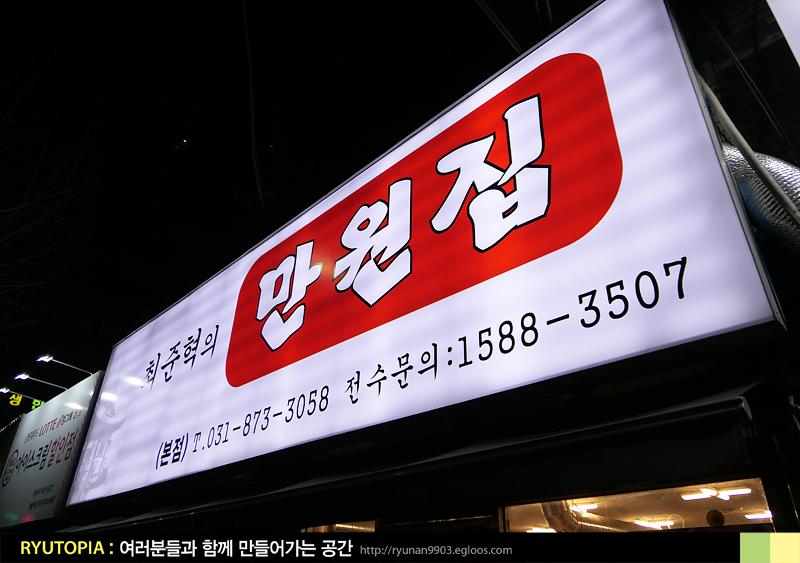 2019.1.5. 최준혁의 만원집(망월사-호원동) / ..