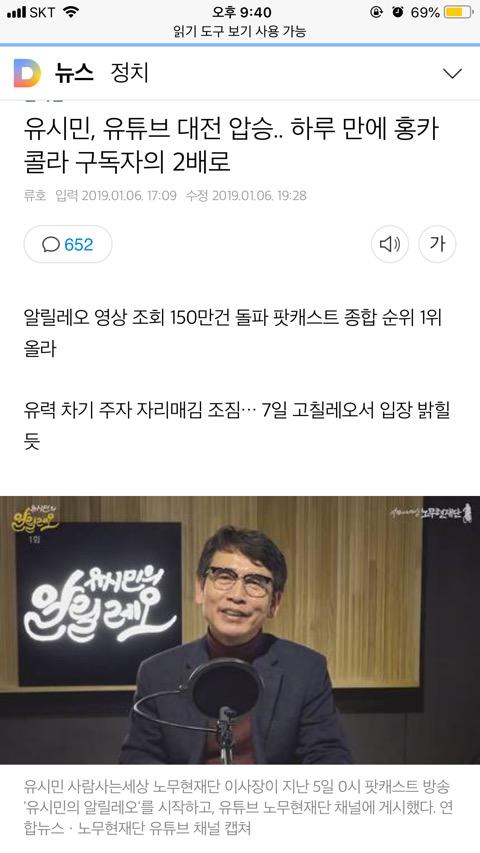 유시민 유투브가 2일만에 홍준표 유투브 구독자수 2..