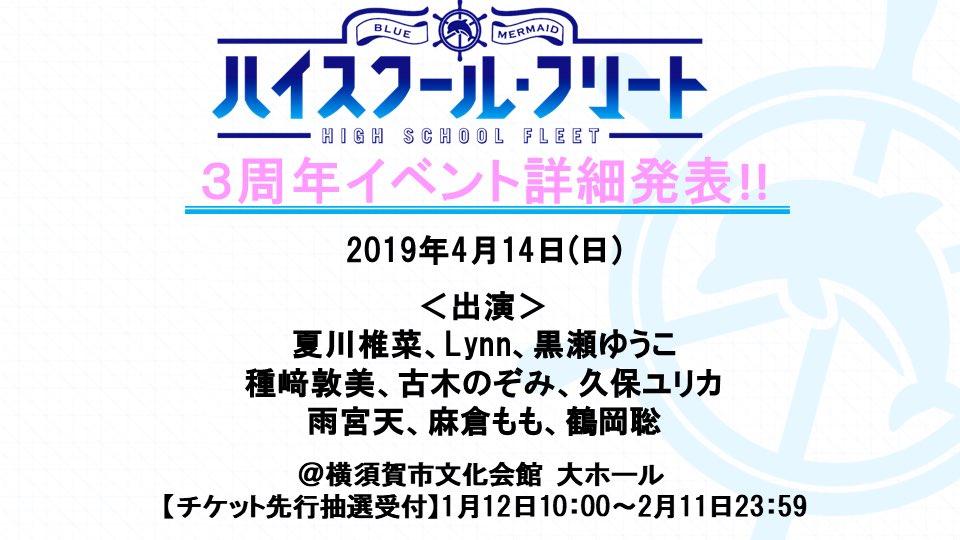 하이스쿨 플릿(하이후리) 3주년 기념 이벤트 개최..
