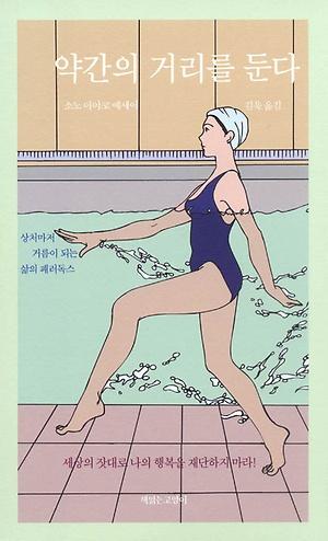 [독서기록장] 약간의 거리를 둔다_소노 아야코_..