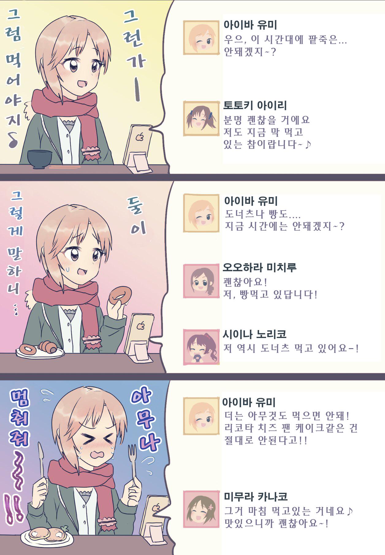 [신데]아이코 소문③관련 만화, 유미와 식욕