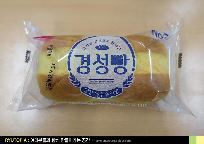 2019.1.17. 경성빵 알찬 옥수수식빵(샤니) / 그시..
