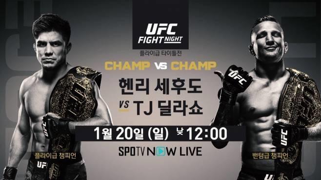 UFC 플라이급 챔피언 VS. 밴텀급 챔피언 대결